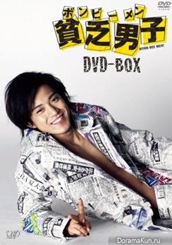 Binbo Danshi - Anh chàng nghèo khó | Bomb bee men