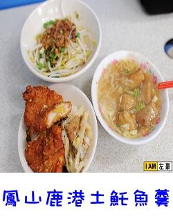 凤山 鹿港土魠鱼羹