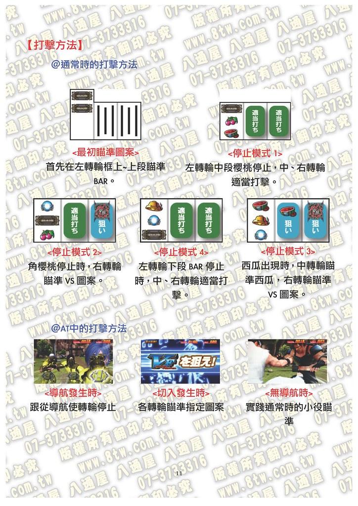 S226 VR快打 中文版攻略_頁面_12