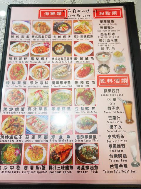 新店大坪林泰式料理餐廳推薦宮宴小館雲泰料理 (6)