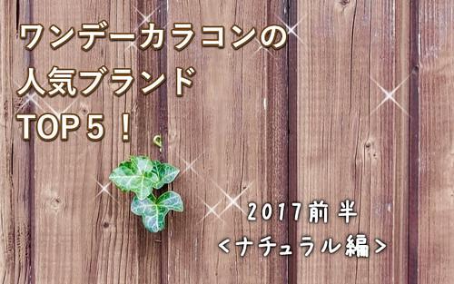 1d_ninki_ranking_natural