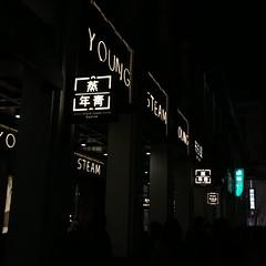 上海&西塘