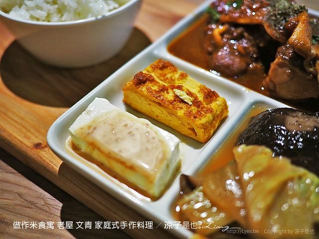 做作米食寓 老屋 文青 家庭式手作料理 15