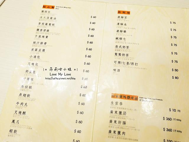 台北東區美食餐廳推薦1976香港粥麵館 (15)